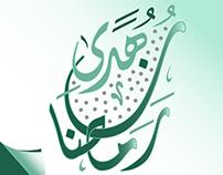 diwany Ramadan hoda