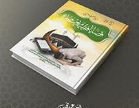 Book cover of Shria_ Al-azhar Uni.