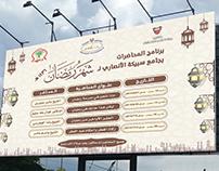 billboard برنامج محاضرات
