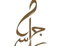 logo pour le groupe ajrass