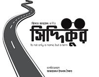 Siddikur Short Film Poster