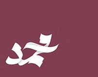 arabic typography Names vol .1