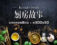 【Banner】-Food-Kitchen Story