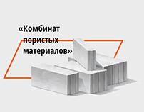 ООО «Комбинат пористых материалов»