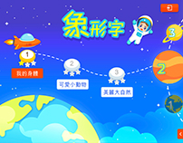 Chinese words eLearning Apps Design