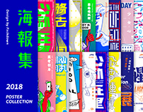 Poster of 2018 | 海報集
