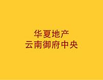2013云南华夏地产-御府中央