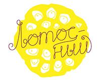 «Лотосный»:logo & naming (RU)