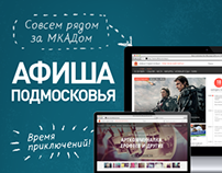 Tourist portal of Moscow Region «Afisha»