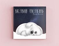 Children book - White Seal丨Детская книга Белый тюлень
