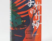 母狮的忏悔/书籍设计/A Confissão da Leoa/Book Design