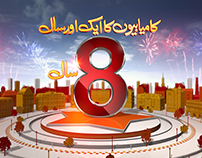 Express News 8th Anniversary