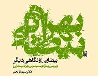 Rasm book covers