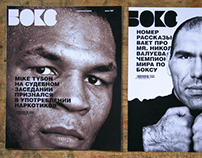 Boxing magazine