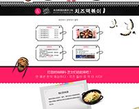 餐饮品牌推广页面!