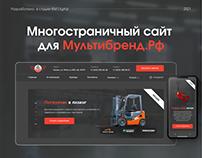 Website / Многостраничный сайт