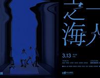 陳建騏 音樂會《一人之海》