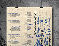 Chinese Calligraphy Exhibition Poster +iPad interactive