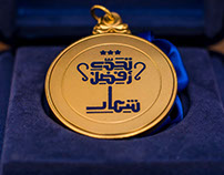 فائزو الميدالية الذهبية