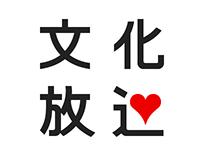 "Japanese Radio stations ""Bunka Housou"" Logo"