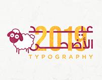 Eid Adha - TYPOGRAPHY