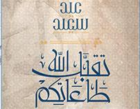 EID EL ADHA 2018