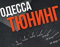 Одесса Тюнинг ВК