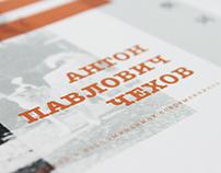 Чехов в воспоминаниях современников/同时代人回忆契诃夫