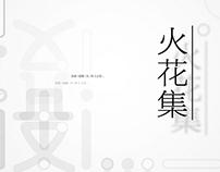 【火花集】2012-2014 本科作品选