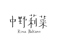 中野莉菜 Rina Nakano 攝影展|Graphic Design