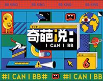 I CAN I BB x COMOON Visual Upgrade