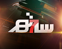 Neo Tv - Sath 7 Show Graphics