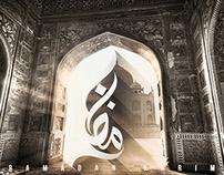 Ramadan Karim 2015 (مخطوطة رمضان)