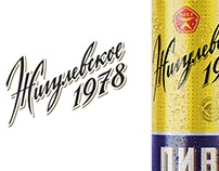Zhigulevskoye 1978 Beer