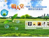 TEK1409B0001  改版活動鳴人堂網站設計製作