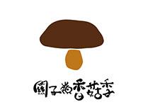 |活動形象規劃| 關子嶺香菇季