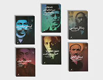 Book series: Thought for Iran's Today