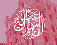 Al-Ismaelia Logo Typography