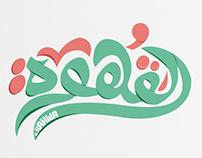 El Ahwa Branding , Zamalek Branch