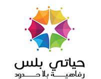 Hayati Plus Full Branding - Saudia Arabia