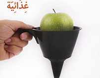 التفاحه the apple