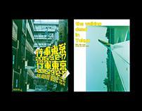 行軍東京 The walking dead in Tokyo