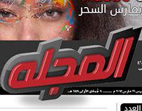 Al-Magalla