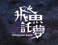 FISHING YOUR DREAM