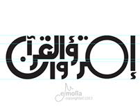 Read Qura'an