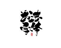 书法字体(一)