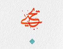اسماء بالخط العربي 3