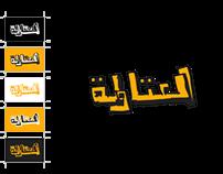 Al-Atawla - Arabic Typography