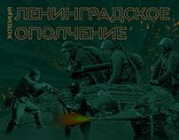 Ленинградское Ополчение