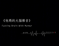 他媽的大腦雜音 Fucking Brain With Murmur